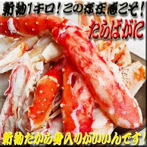濃厚!メガタラバ蟹3肩3kg食い応えあります!【送料無料】【たらばかに】【タラバカニ】【特大】新物入荷