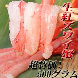 【安くて美味い】紅ズワイ蟹ポーションしゃぶしゃぶにも最適!!【お刺身用】【ずわい】【カニ】【かに】【シャブシャブ】この商品はヤマト運輸冷凍便の発送になりますのでご了承ください。