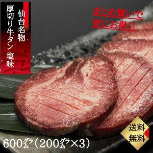 【送料無料】仙台 厚切り牛タン塩味 600g(200g×3) 牛たん 肉 牛肉 宮城 仙台 焼肉 お取り寄せグルメ ギフト 贈答