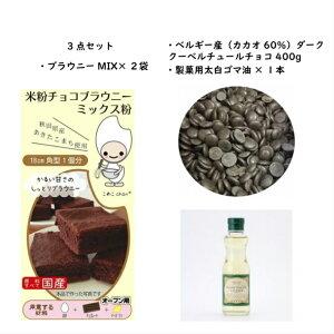 米粉 チョコブラウニーミックス 材料3点セット ダーククーベルチュールチョコレート400g 米粉MIX2袋 製菓用太白胡麻油1本