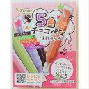 5色チョコペンセット 速乾タイプ 10g×5色 黒 緑 橙 桃 紫