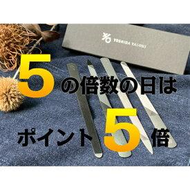 [送料無料] 吉田ヤスリ 爪やすり ヤスリ製造120年伝統の技 日本製 新潟県燕市の職人が手作業で製造 オールステンレス 製で 衛生的 に使用頂けます 職人 技が光る一品 ギフト プレゼント に! ネイル ネイルケア 爪ヤスリ
