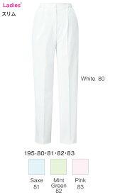 【ラッキーシール対応】白衣 女性用、レディススラックス白衣 ホワイト、サックス(水色)、ピンク、ミントグリーン195-8【】