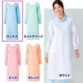 白衣 ウエストスッキリ長袖予防衣/サックス139-31【】