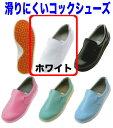 【ラッキーシール対応】コックシューズ/シェフメイトホワイト 靴 スニーカー 厨房 調理 ホール 滑りにくい 耐…