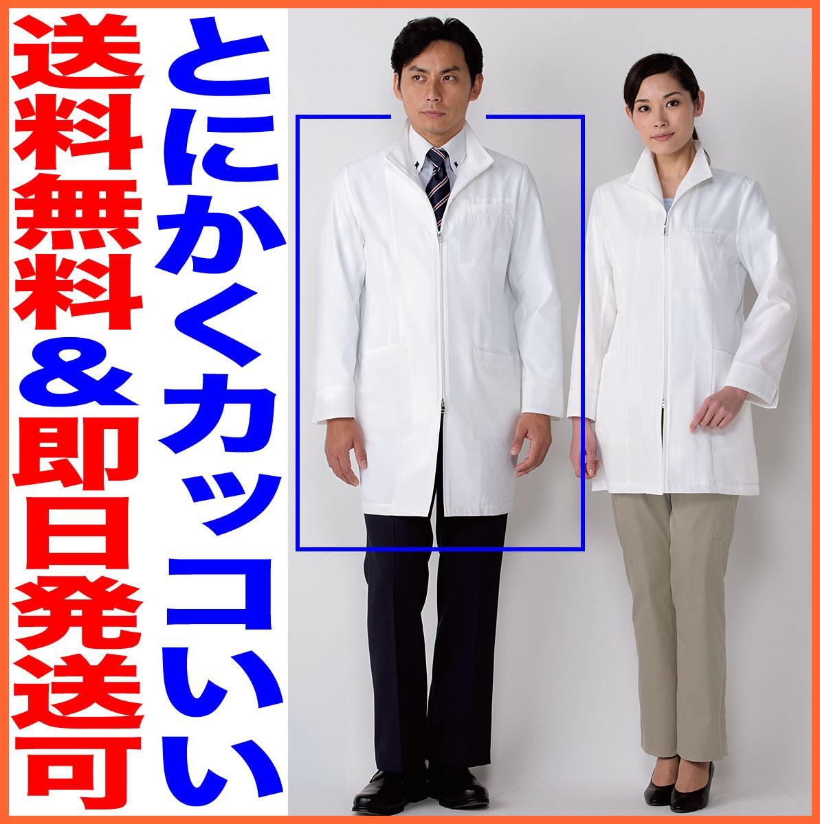 白衣 男性用/メンズドクターハーフコート(写真左)113-90【】