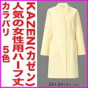 白衣 着丈短めだから動きやすい女性用薬局衣ドクターコート/クリーム261-94【】