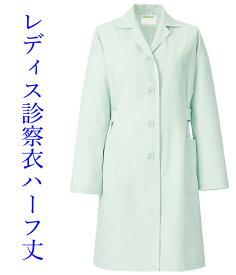 【ラッキーシール対応】白衣 着丈短めだから動きやすい女性用薬局衣ドクターコート/ミントグリーン261-92【】