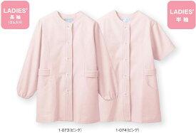 白衣 女性調理用白衣丸衿 ステッチ入り ピンク 長袖(写真左) 1-073【】