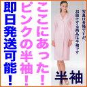 白衣 ノーアイロン! 女性ドクター用白衣 ピンク 半袖KEX5130-HP【】