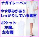 白衣 価格控えめ上級グレード女性用ドクター診察衣/シングル型白衣/半袖EP132【】