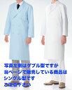 【ラッキーシール対応】白衣 男性ドクター用白衣 シングル型 ホワイト/ブルーKEX5110【】男性 男子 メンズ 白衣…