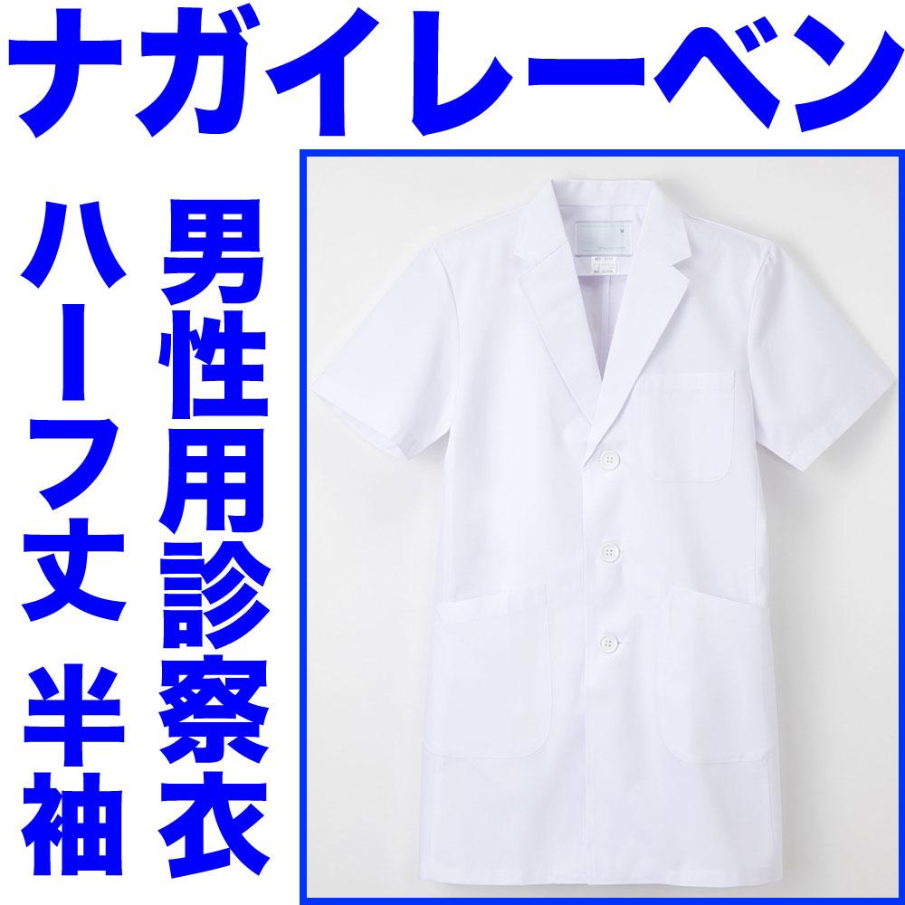 白衣 ノーアイロン! 男性ドクター用白衣 ホワイト 半袖 ハーフ丈KEX5112【】
