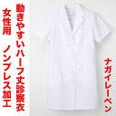 白衣 ノーアイロン! 女性ドクター用白衣 ホワイト 半袖 ハーフ丈KEX5132【】