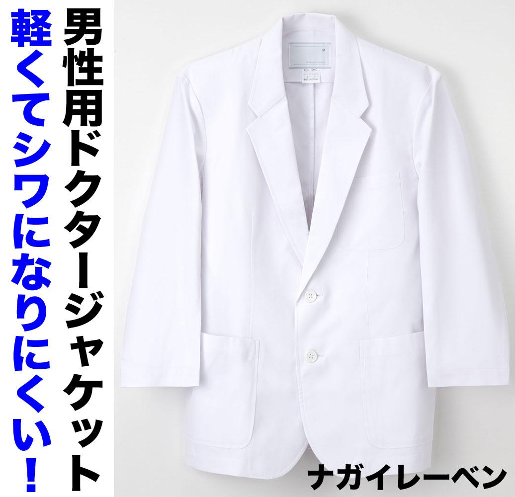 【ラッキーシール対応】白衣 シワになりにくいドクターブレザー 男性用 ジャケット 医師 医者 上衣 上着 メンズ 病院  ナガイレーベン KES5160【】