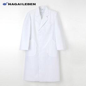 【ラッキーシール対応】白衣 ニット素材の男性用ドクター診察衣白衣シングル型男性 男子 メンズ 白衣 実験衣 医師用白衣 薬剤師 実習衣 ドクター ジャケット 理科の先生の白衣 栄養士 検査着 ナガイレーベン HK11 HK-11【】