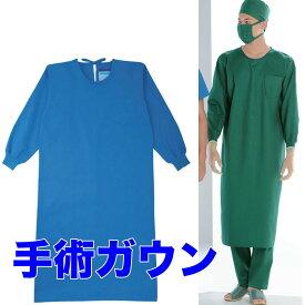 白衣 手術衣ガウン綿100%/シングル型 医療用ガウン135-5【】