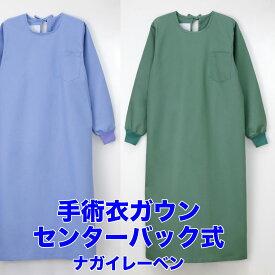 白衣 手術衣ガウン センターバック式 綿100% オペ着 コットン 手術コート 外科 ナガイレーベン Ad117【】