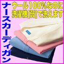 洗濯可 ウール100% ナースカーディガン202【】