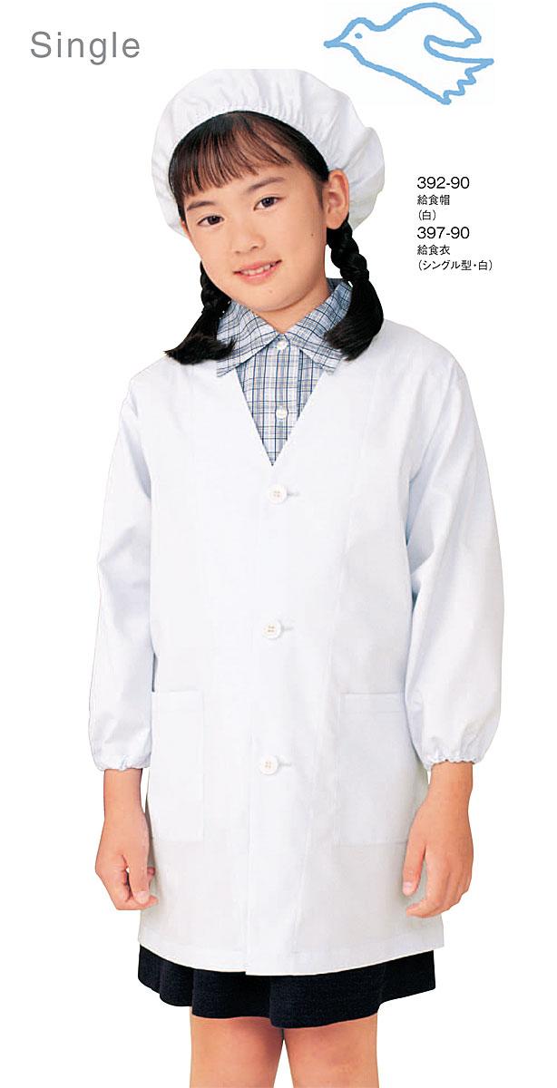 白衣 抗菌素材 給食衣白衣(シングル型)1~3号397-90【】