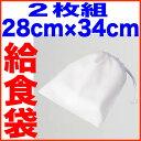 白衣 抗菌素材 給食袋2枚組/白無地393-90【】