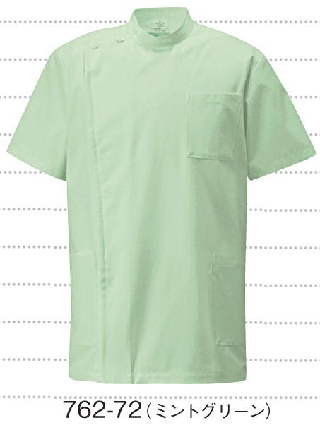 白衣 【男性女性兼用】ケーシー型ドクタージャケット半袖ミントグリーン762-72【】