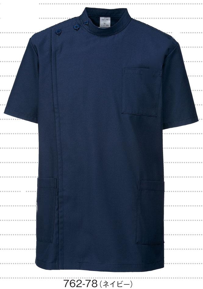 【ラッキーシール対応】白衣 【男性女性兼用】ケーシー型ドクタージャケット半袖ネイビー762-78【】