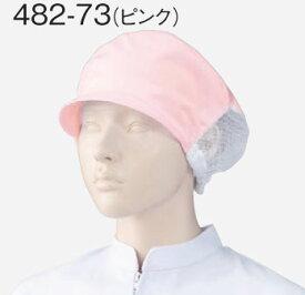 白衣用 女性帽子(後ろメッシュ付)2枚組カラー/ピンク482-73【】