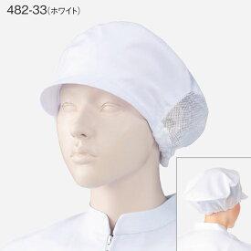 女性帽子(後ろメッシュ付)2枚組カラー/ホワイト482-33【】