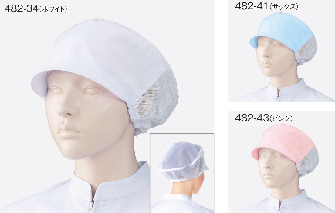 【ラッキーシール対応】異物混入防止/天井メッシュ帽子2枚組ホワイト/サックス/ピンク482【】