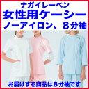 白衣 ノーアイロンでOK!女性ドクターケーシー横掛白衣/8分袖 ナガイレーベン KES5171【】