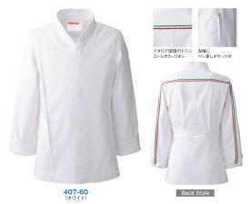 【ラッキーシール対応】白衣 ストレッチコックコート白衣 男女兼用 イタリア国旗のトリコロールカラーリボンを背面に。KAZEN 407-60【】