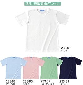 ウォーターマジックTシャツ/全5色 吸汗、速乾、高機能Tシャツ KAZEN(カゼン)233-8【】