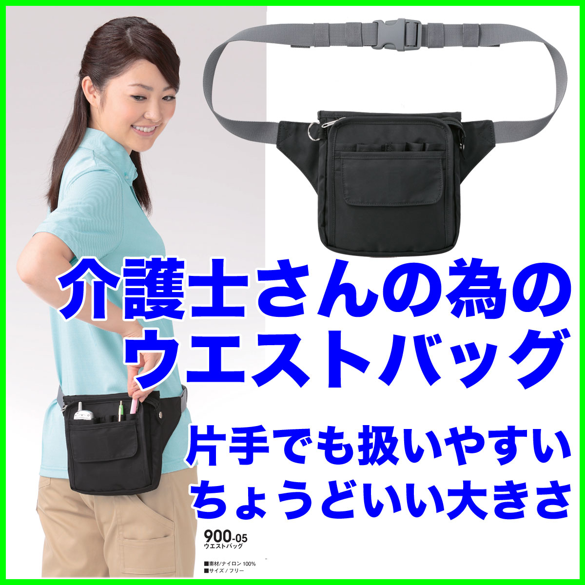 ウエストバッグ片手でも扱いやすく手頃なサイズ。介護士さんのご要望に応えました 900-05【】