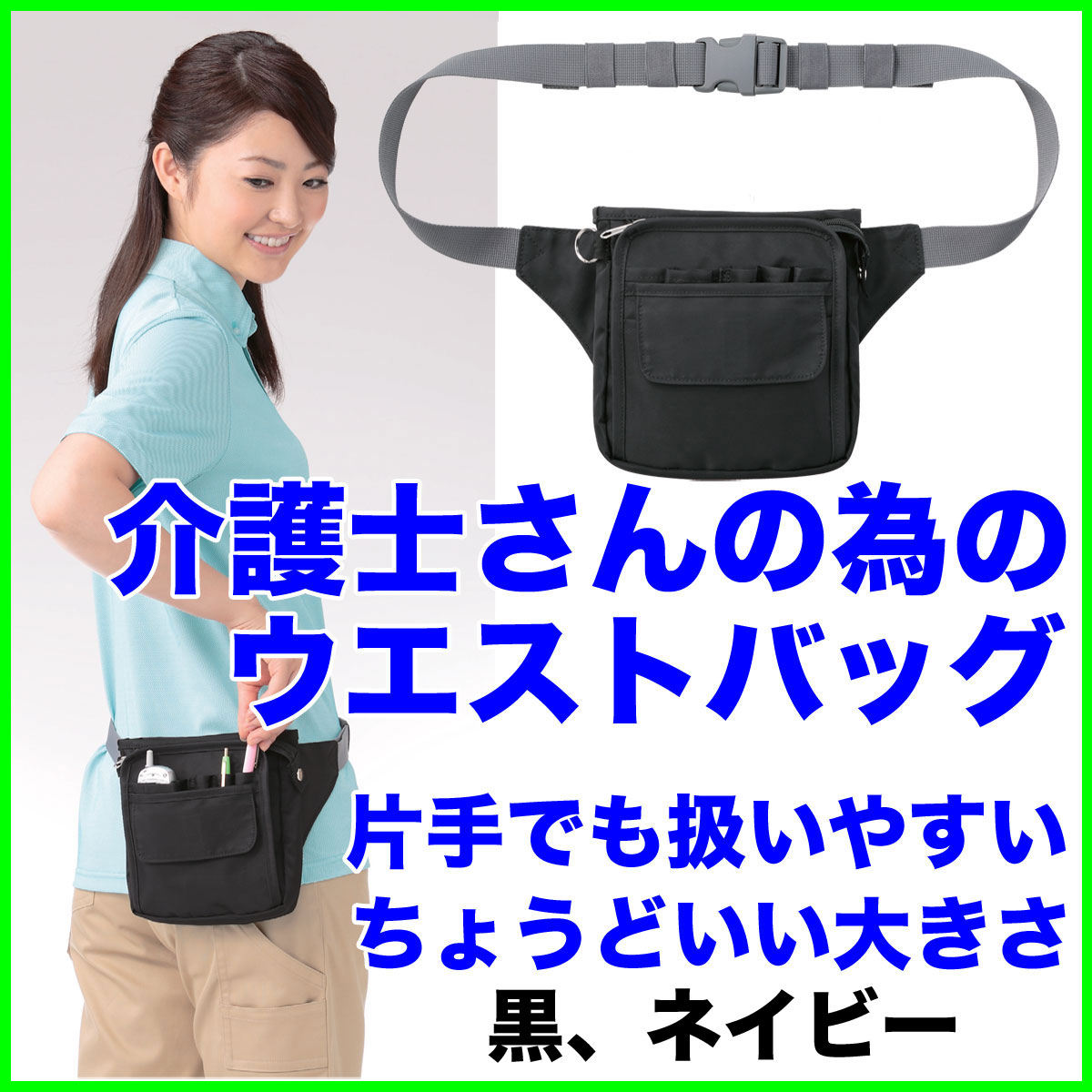 ウエストバッグ片手でも扱いやすく手頃なサイズ。介護士さんのご要望に応えました カバン ポーチ 900-05【】