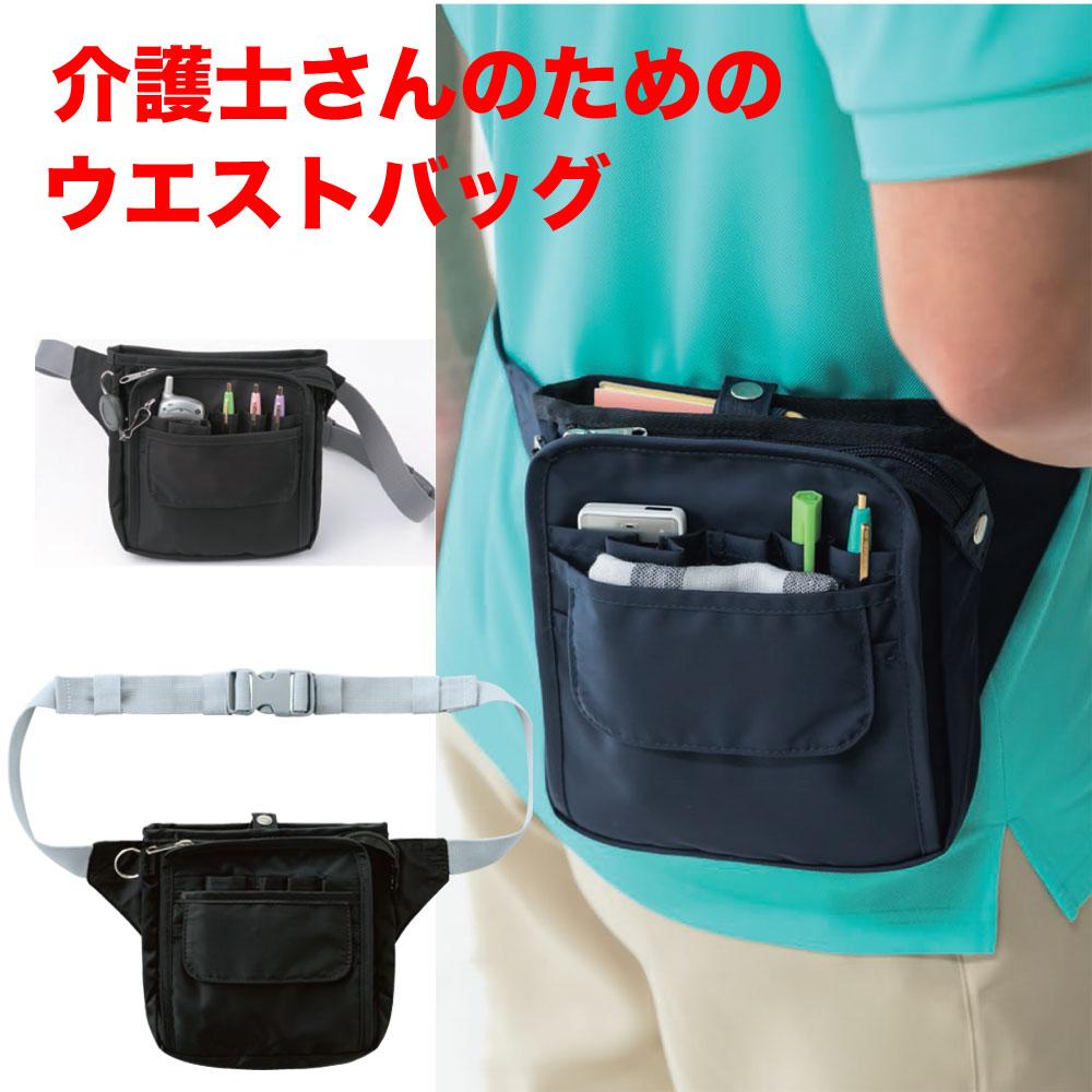 【ラッキーシール対応】ウエストバッグ片手でも扱いやすく手頃なサイズ。介護士さんのご要望に応えました カバン ポーチ 900-05【】