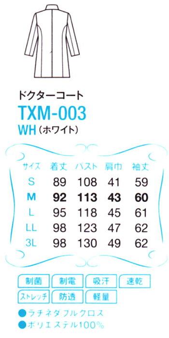 【ラッキーシール対応】白衣《Triumph》(トリンプ)男性用ドクターコート/ハーフ丈SP/TXM-003【】