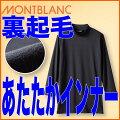 あたたかインナー、モックネックシャツ男女兼用8分袖カラー/黒