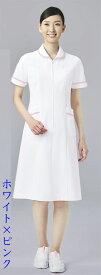 【ラッキーシール対応】白衣 女性用、ナースワンピース白衣カラー/ホワイト×ピンク 021-23【】