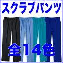 スクラブ白衣用 男性女性兼用ストレートスクラブパンツ白衣/WH11486A WH11486B【】