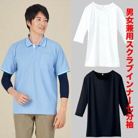 速乾、抗菌、防臭/白衣やスクラブにオススメ 七分袖インナーTシャツ 男女兼用 WH-90029【】