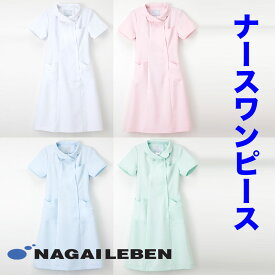 白衣 女性用、ワンピース白衣 花びらを思わせるソフトな衿 ナガイレーベン FY4587FY-4587【】
