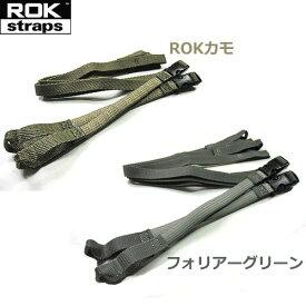 ロックストラップ ストレッチストラップ 16mm(2本入り) 【☆】