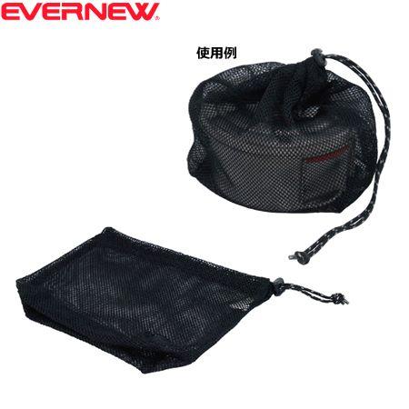 エバニュー 570用メッシュ袋【☆】