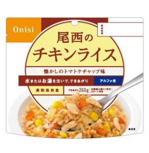 Onisi Foodsアルファ米 尾西のチキンライス【☆】【cp】