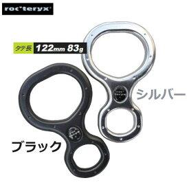 ロックテリクス デサンドールM2 (83g) 【☆】
