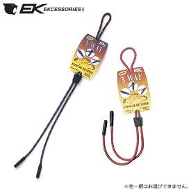 EK(イーケー) 3WAY アイウェアリテイナー【メール便対応】【☆】