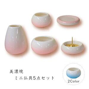 美濃焼 仏具セット ミニサイズ 5点セット【陶器 国産 ピンク ブルー 日本製 五具足 小さい 小型 シンプル 仏壇 ペット】