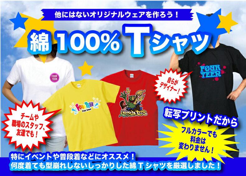 【5,000円(税抜)以上で送料無料】オリジナルTシャツ United Athle 綿100% 5.6オンスTシャツ【5001】片面全体用