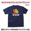 部活Tシャツ ドライTシャツ 00300-ACT前面ワンポイント+後面全体用
